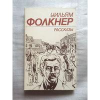 Уильям Фолкнер - Рассказы