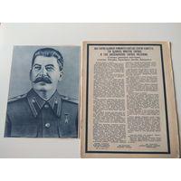 Смерть Сталина. Литовский журнал Jaunimo gretos. 1953.
