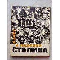 Ф.Д. Волков - Взлёт и падение Сталина