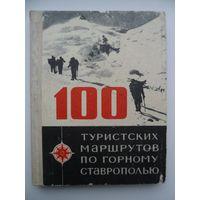 100 туристских маршрутов по горному Ставрополью