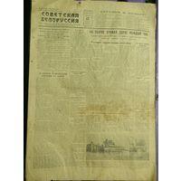 Газета Советская Белоруссия от 17.08.1956г.