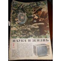 Журнал Наука и жизнь 1965 #7