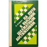 На пути к высшим шахматным достижениям. Александр Алехин