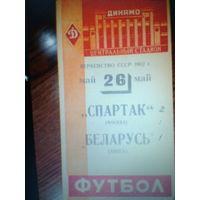 26.05.1962--Спартак Москва--Беларусь Минск