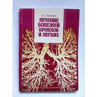В. С. Коровкин. Лечение болезней бронхов и лёгких. Справочник.