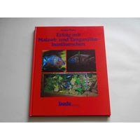 Успех с малавийскими и танганьикскими цихлидами, на немецком языке