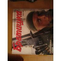 """Журнал спецназа """"Братишка"""""""