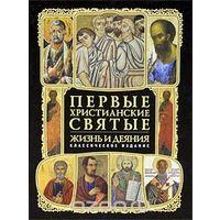 Мацукевич. Первые христианские святые. Жизнь и деяния