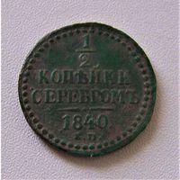 1/2 копейки серебром 1840 Н1 сохран
