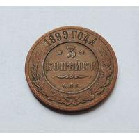 Старт с 1 рубля.  3 копейки 1899 год