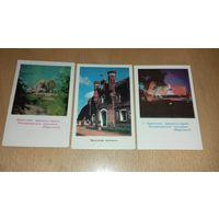 Календарики 1973 Брестская Крепость 3 шт. одним лотом