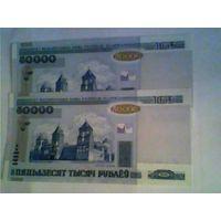 50000 Пятьдзесят тысяч рублев  2000 года