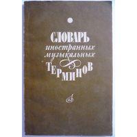 Словарь иностранных музыкальных терминов 1987 год
