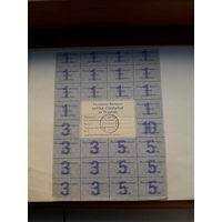 Картка спажыуца 2 серия 75 рублей