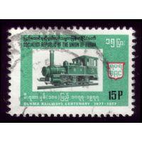 1 марка 1977 год Бирма Паровоз 261