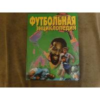 Футбольная энциклопедия с 1 рубля