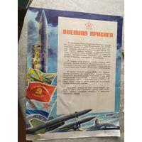 """Плакат""""Военная присяга"""""""
