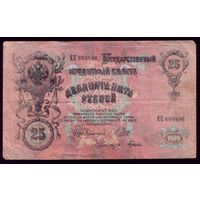 25 Рублей обр. 1909 год  Шипов - Гусев (РСФСР)