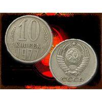 СССР 10 Копеек 1977