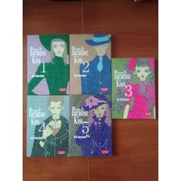 Манга Ателье Paradise Kiss 5 томов