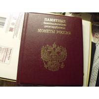 Альбом для монет-для всего биметалла-10 рублей РФ с изображением монет.