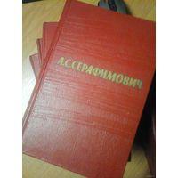 А. С. Серафимович. собрание сочинений в 7-ми томах.