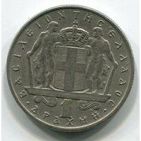 ГРЕИЯ - ДРАХМА 1967