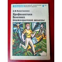 Факультет здоровья 1985 9 Капитаненко Профилактика болезней поджелудочной железы ссср