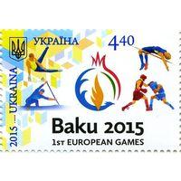 Украина 2015 Игры в Баку 1432 Марка спорт**