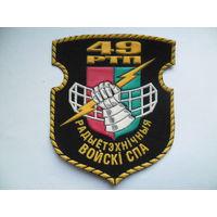 Радиотехнические войска РБ