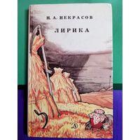 Н.А.Некрасов Лирика