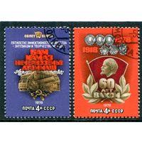 СССР 1978.. 60 лет комсомола