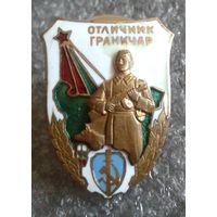 Отличный пограничник ПВ Болгарии.