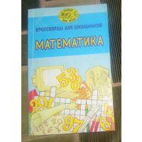Математика.Кроссворды для школьников.