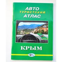 Авто Туристский Атлас Крыма