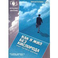 Сергей Зинатулин. Как я жил без кислорода. Опыт `наглого` Доктора