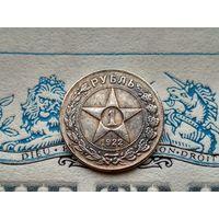 Монета РСФСР, 1 рубль 1922.