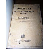 1927 В.П.СЕМЕННИКОВ МОНАРХИЯ ПЕРЕД КРУШЕНИЕМ 1914-1917