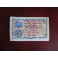 5 копеек 1976, СССР, разменный чек, Внешпосылторг