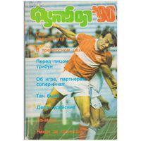 Футбол-90. Альманах