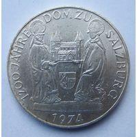 Австрия 50 шиллингов 1974 1200 лет Зальцбургскому собору