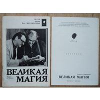 "Программа спектакля ""Великая магия"" Театра им. Е.Вахтангова Москва. 1980 г."