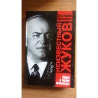Неизвестный Жуков. Лавры и теории полководца.