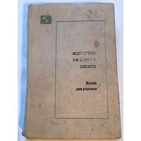 Книга для учителя СССР Обучение во 2-м классе 1974г