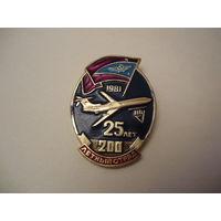 200 летный отряд-25лет