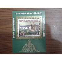 Мали 1996 100 лет китайской почты. Мост блок Mi-4,5 евро