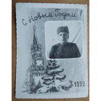 С Новым годом. Солдатская поздравительная фотооткрытка. 1952 г. 8х11 см.