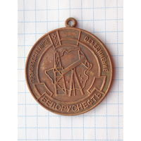 Медаль БЕЛОРУСНЕФТЬ #20