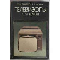 """""""Телевизоры и их ремонт"""""""