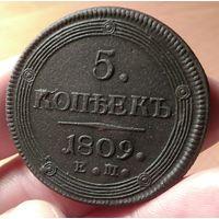 5 копеек 1809 г ЕМ Кольцевик Редкая монета отличного сохрана Оригинал
